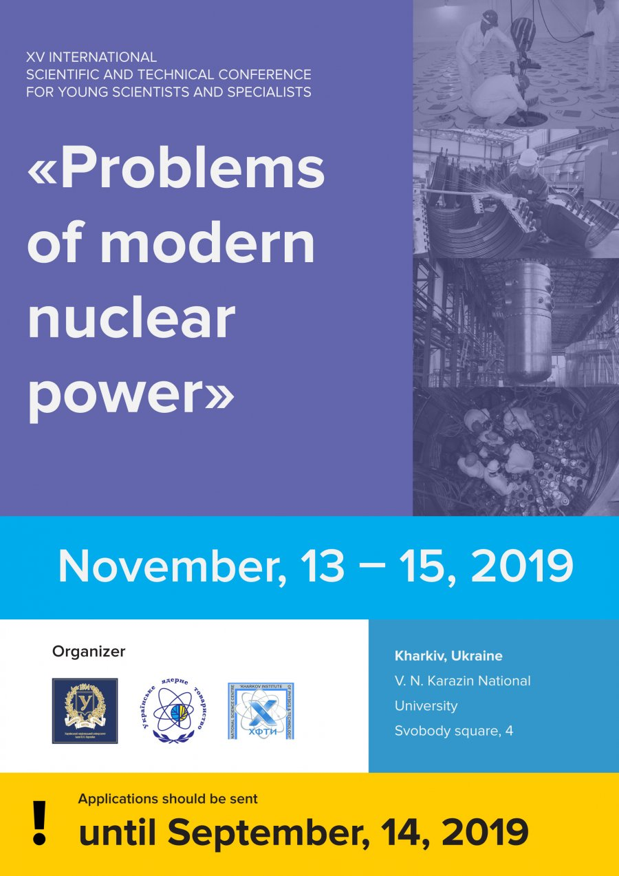 ХV International scientific and technical conference «Problems of modern nuclear power»