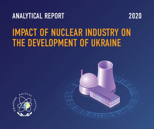 Ukrainian Nuclear Society presents an analytical report «Impact of nuclear industry on the development of Ukraine»