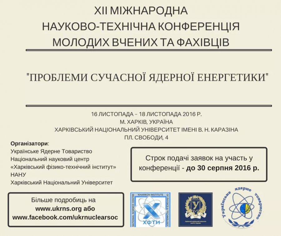 "XII  International Scientific Conference ""Problems of modern nuclear energy"""